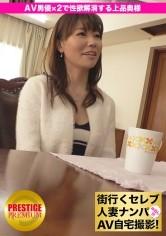 街行くセレブ人妻をナンパしてAV自宅撮影 celeb.18