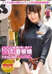 100%完全ガチ!噂の素人激カワ看板娘にアポなし取材 target.19