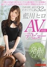 藍川ヒロ AV Debut