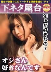 下ネタ屋台 新宿で引っ掛けたおつまみ娘二人目:佐伯綾 23歳