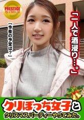 クリスマスに一人ぼっちな彼なし女子ナンパ! ゆりさん(23) OL