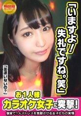 お一人様カラオケ女子を突撃!いおり(20)大学生