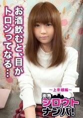 上京したてで東京に染まってないウブな女の子は隙だらけ!?しずくちゃん(21)