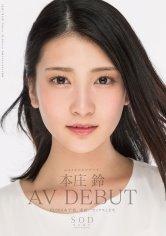 本庄鈴 AV Debut