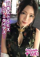 「日本人のおち○ちんとても熱くて硬いですね♪」■※台湾生まれの美巨乳ガールズバー店員