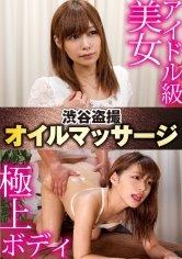 渋谷盗撮オイルマッサージ カルテNo.019
