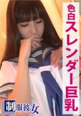 制服彼女 No.18