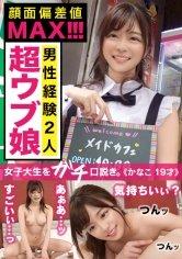 美少女過ぎてムラムラ必須!芸能人級の顔面レベル!!高知県出身19歳、めっちゃ純朴でめっちゃ良い子!経験人数たった2人!