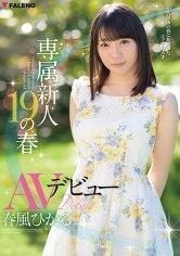 春風ひかる AV Debut