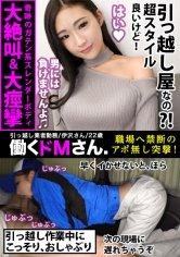 働くドMさん. Case.31引っ越し業者 スタッフ/伊沢さん/22歳