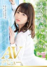 杉咲なぎさ AV Debut
