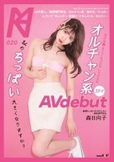 森日向子 AV Debut