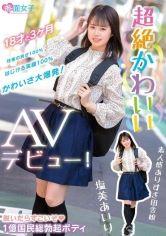 塩美あいり AV Debut