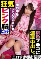 170cm越え長身ピンクのガチ美少女!!このピンク愛はガチすぎる!!ピンクローターで即イキアタマの中もマ○コもマピンクや!
