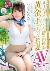 花咲ゆの AV Debut