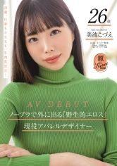美波こづえ AV Debut