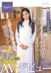 咲田ラン AV Debut
