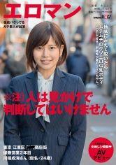 川端成海 AV Debut