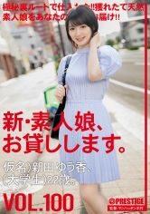 新・素人娘、お貸しします。 100 仮名)新田ゆう香(大学生)22歳。