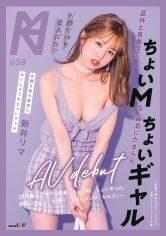 新井リマ AV Debut